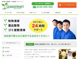 グリーンハートサイトイメージ