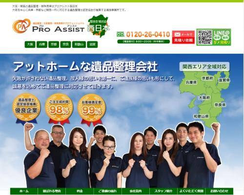 プロアシスト西日本の公式HP
