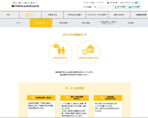 遺品整理ヤマトホームコンビニエンスの公式HP